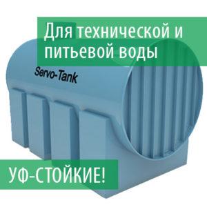 Наземные горизонтальные емкости Servo-Tank NG