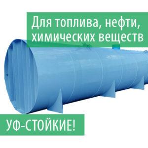 Наземные горизонтальные емкости Vol-Tank NG